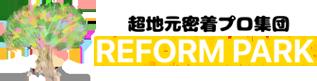 超地元密着プロ集団 Reform Park